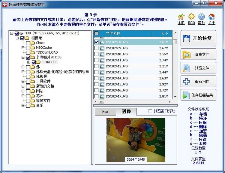 超级硬盘数据恢复软件 4.8.9.5
